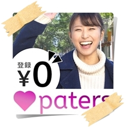 ペイターズ(paters)