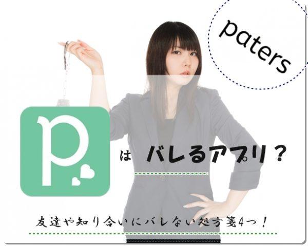 ペイターズ バレる アプリ