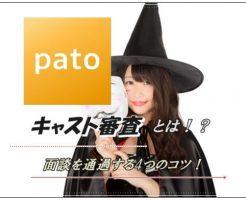 pato キャスト 審査