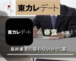 東カレデート 審査 落ち 入会