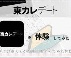東カレデート 体験 アプリ 評価