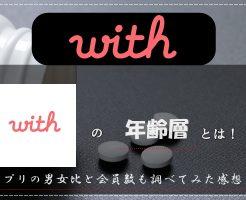 with 年齢層 男女比 会員数 アプリ