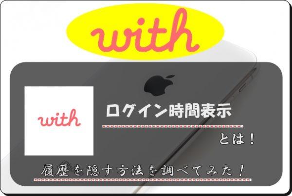 with ログイン時間表示 履歴 隠す方法