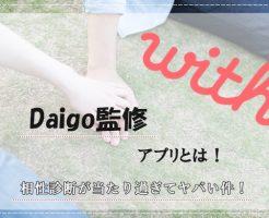 with Daigo監修 アプリ 相性診断