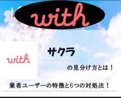 with サクラ 見分け方 業者ユーザー 特徴