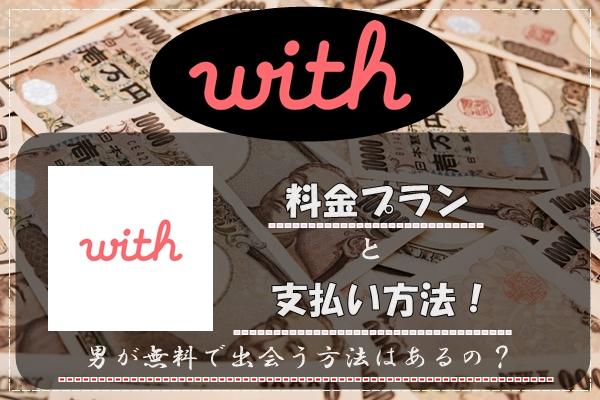 with 料金プラン 支払い方法 男 無料