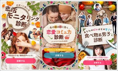 with 相性診断 キャンペーン