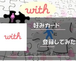 with 好みカード