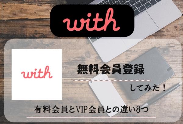 with 無料会員登録 有料会員 VIP会員