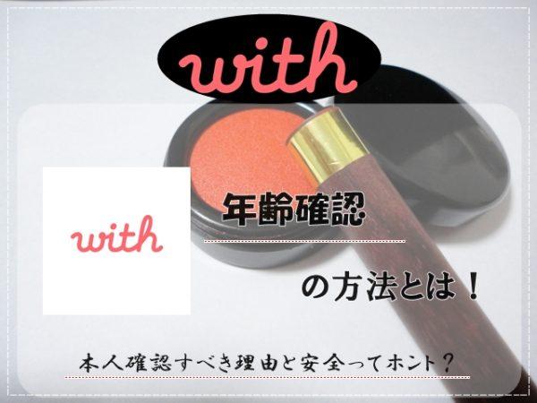 with 年齢確認 方法