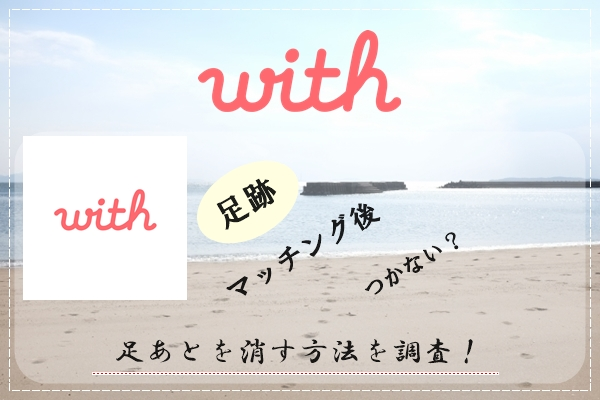 with 足跡 マッチング後