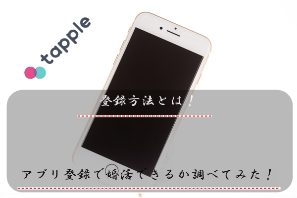 タップル 登録方法 アプリ