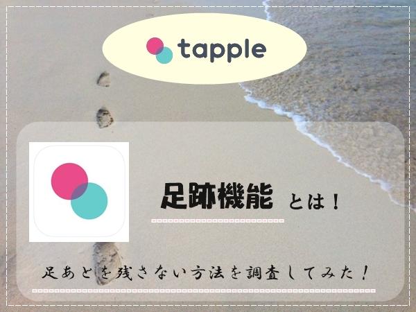 タップル誕生 足跡機能