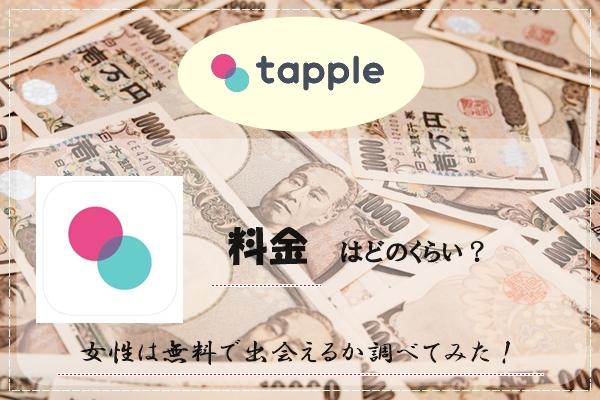 タップル誕生 料金 支払い方法