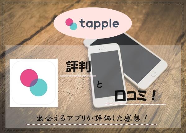 タップル 評判 口コミ