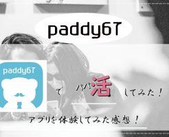 paddy67 パパ活 アプリ 体験
