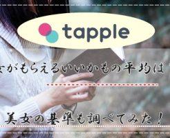 タップル誕生 女 いいかも 平均