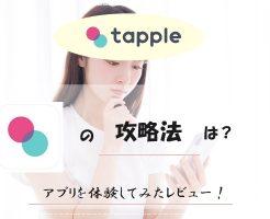 タップル誕生 攻略法 アプリ 体験 レビュー