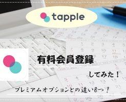 タップル誕生 有料会員登録