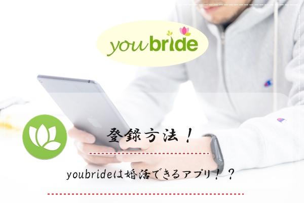 ユーブライド 登録方法 youbride 婚活アプリ