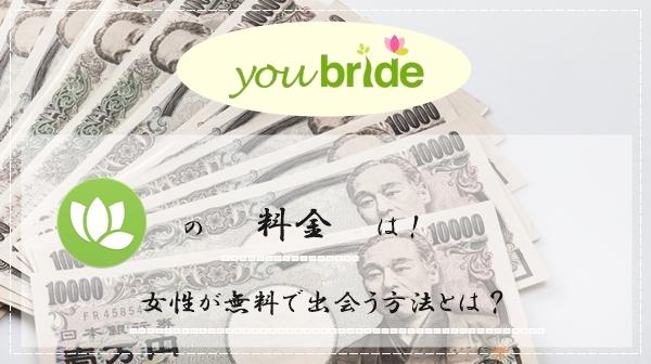 youbride(ユーブライド) 料金 女性 無料