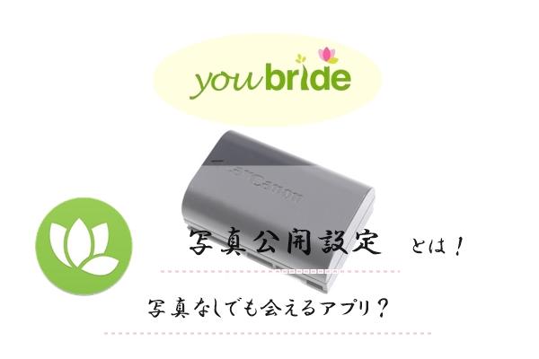 youbride(ユーブライド) 写真公開設定 写真なし