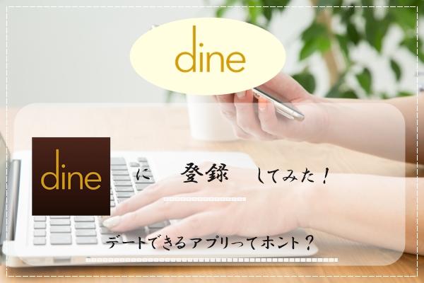 Dine(ダイン) 登録 登録方法