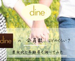 Dine(ダイン) 会員数 男女比 年齢層