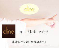 Dine(ダイン) バレる アプリ バレない
