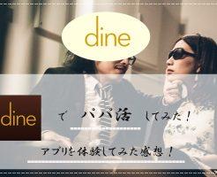 Dine(ダイン) パパ活 アプリ 体験