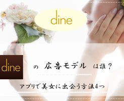 Dine(ダイン) 広告モデル 誰