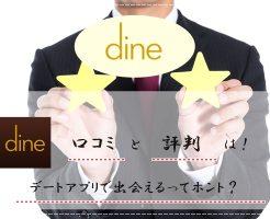 Dine(ダイン) 口コミ 評判