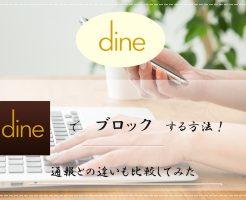 Dine(ダイン) ブロック 通報