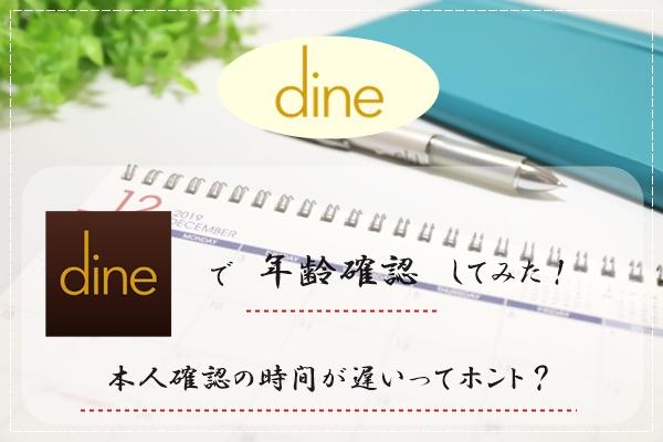 Dine(ダイン) 年齢確認 本人確認