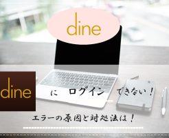 Dine(ダイン) ログインできない