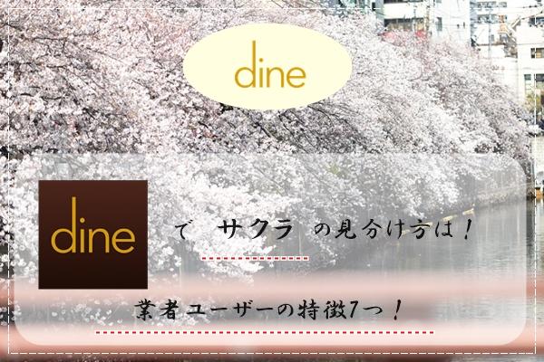 Dine(ダイン) サクラ 見分け方 業者 特徴