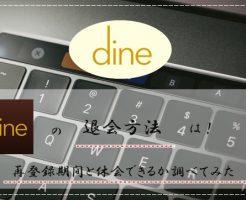 Dine(ダイン) 退会方法 再登録期間 休会