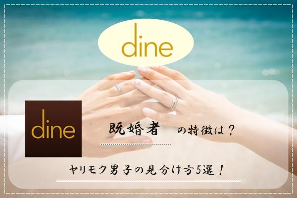 Dine(ダイン) 既婚者 特徴 ヤリモク