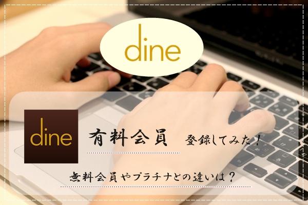 Dine(ダイン) 有料会員登録 無料会員 プラチナ