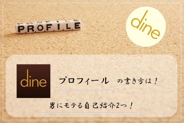 Dine(ダイン) プロフィール 書き方 男 自己紹介