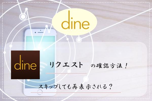 Dine(ダイン) リクエスト 確認方法 スキップ 再表示