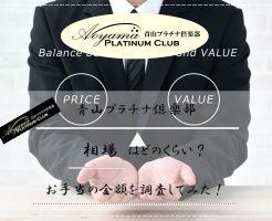 青山プラチナ倶楽部 相場 お手当 金額