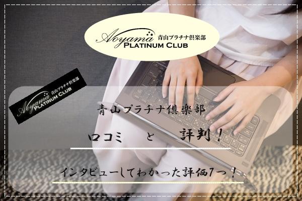 青山プラチナ倶楽部 口コミ 評判 インタビュー 評価