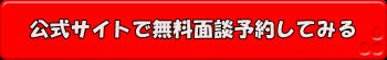 青山プラチナ倶楽部の公式サイトを確認する