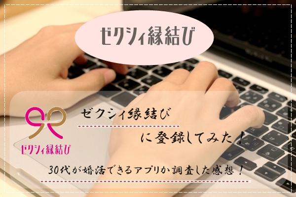 ゼクシィ縁結び 登録 30代 婚活 アプリ