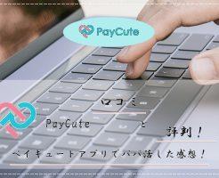 PayCute(ペイキュート) 口コミ 評判