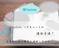 PayCute(ペイキュート) 退会方法