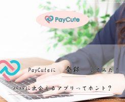 PayCute(ペイキュート) 登録 登録方法