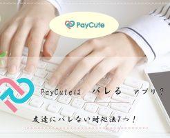 PayCute(ペイキュート) バレる