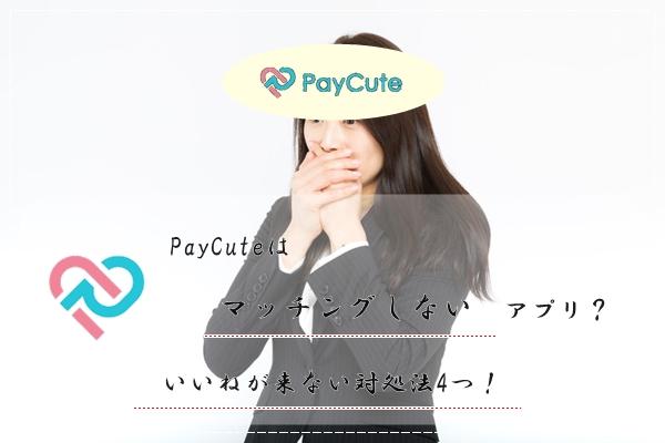 PayCute(ペイキュート) マッチングしない
